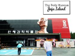 The Body Museum