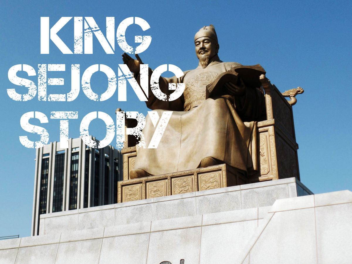 The King Sejong Story