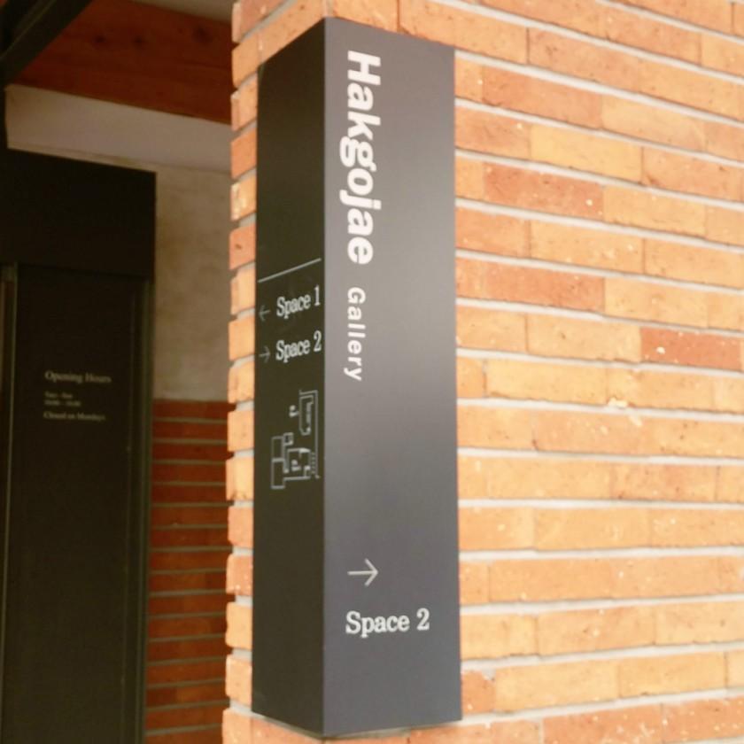 Hakgoje Gallery
