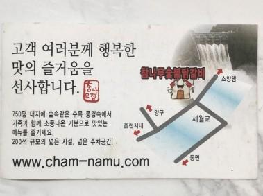 Chuncheon Dakgalbi and Makkuksu Business Card 001