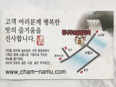 Chuncheon Dakgalbi and Makkuksu Business Card 001