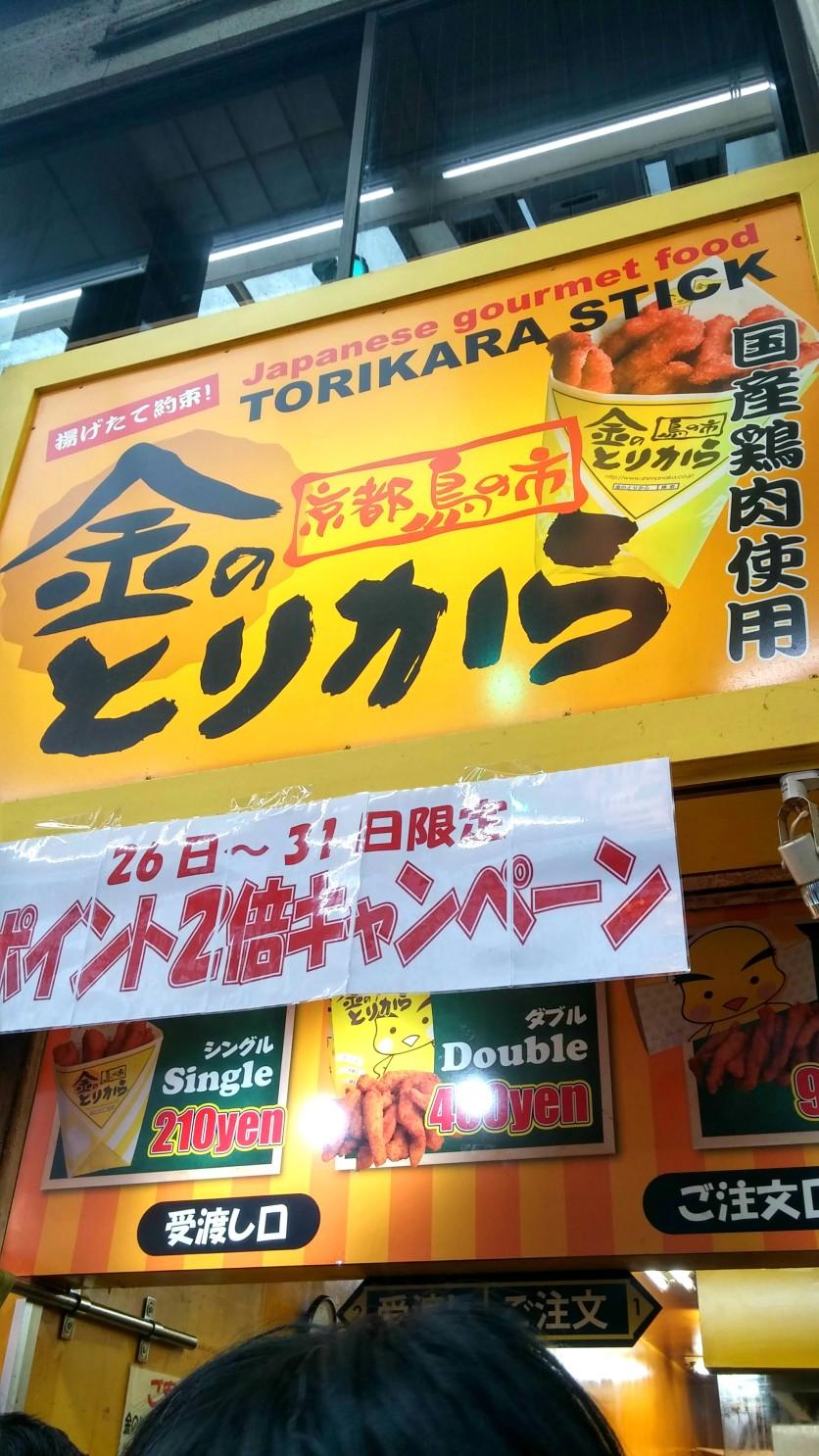 fried-chicken-street-food-kyoto-001